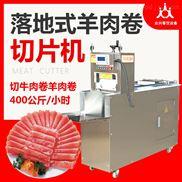 眾興全自動凍肉切肉機