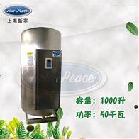 NP1000-50容量1吨功率50000瓦大功率电热水器