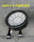 節能灶 8000大卡小炒爐