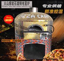 熔巖石窯爐披薩電石爐意大利旋轉比薩烤爐
