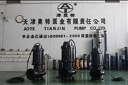 QW污水潛水泵_大流量低揚程_移動式硬管安裝