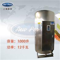 NP1000-12贮水式热水器容量1吨功率12000w热水炉
