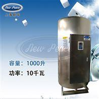 NP1000-10容量1000升功率10000瓦贮水式电热水器
