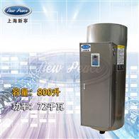 NP800-72容量800升功率72000瓦商用电热水器