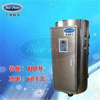 NP800-60容量800升功率60000瓦大型电热水器