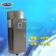 NP800-36容量800升功率36000瓦工厂电热水器