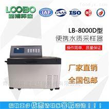 山东LB-8000D水质自动采样器