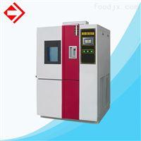 武汉高低温试验箱生产厂家