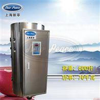 NP600-70容积式热水器容量600L功率70000w热水炉