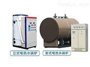 CLDR系列電熱水鍋爐