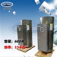 NP600-15蓄热式热水器容量600L功率15000w热水炉