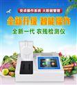 恒美HM-NC16高智能農藥殘留檢測儀