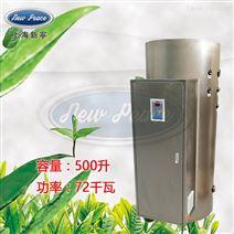 容量500升功率72000瓦商用電熱水器