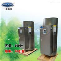 NP500-70大型热水器容量500L功率70000w热水炉