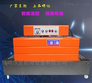 海參禮盒收縮包裝機BSX-600*300型新品