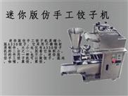 仿手工饺子机