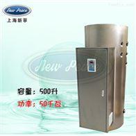 NP500-50容量500升功率50000瓦大容量电热水器