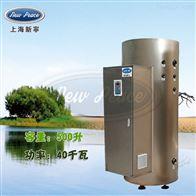 NP500-40不锈钢热水器容量500L功率40000w热水炉