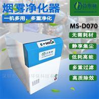 MS-D070要怎么处理切割皮革的味道才能过环评