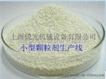 小型中药颗粒制剂生产线成套设备