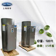NP500-15蓄水式热水器容量500L功率15000w热水炉