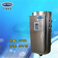 NP455-60容量455升功率60000瓦容积式电热水器