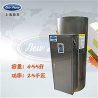 NP455-25容量455升功率25000瓦储水式电热水器