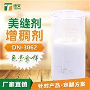 原装现货 801胶水增稠剂活性度高