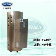 NP420-90中央热水器容量420L功率90000w热水炉