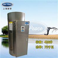 NP420-75商用热水器容量420L功率75000w热水炉