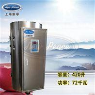NP420-72容积420升功率72000瓦商用电热水器