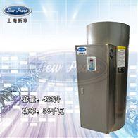 NP420-54大容量热水器容量420L功率54000w热水炉