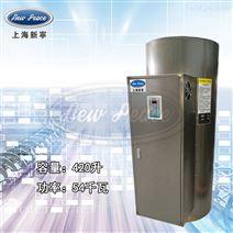 大容量热水器容量420L功率54000w热水炉