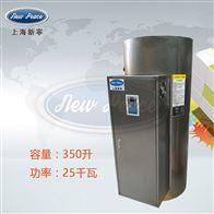 NP350-25容量350升功率25000瓦储热式电热水器