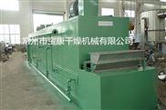 多層網帶式干燥機