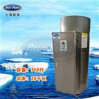 NP350-20蓄热式热水器容量350L功率20000w热水炉