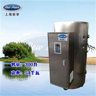 NP300-54大容量热水器容量300L功率54000w热水炉