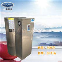 容积300升功率50000瓦大容量电热水器