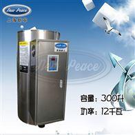 NP300-12新宁热水器容量300L功率12000w热水炉