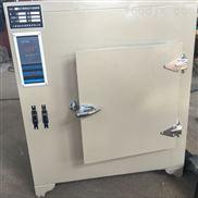 远红外高温干燥箱8401A-3型号直销