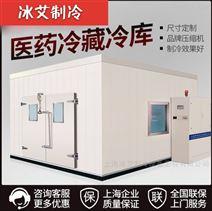 医药冷库安装 冷库设备 制冷设备