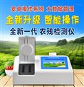 全自动食品安全检测仪