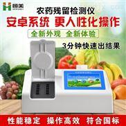 便携式农药残毒检测仪