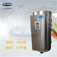 NP200-12贮水式热水器容量200L功率12000w热水炉