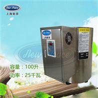 NP100-25小型热交换设备~储热式电热水器
