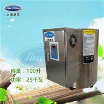 小型熱交換設備~儲熱式電熱水器