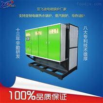 亚飞凌生产的电磁采暖锅炉煤改电的选择