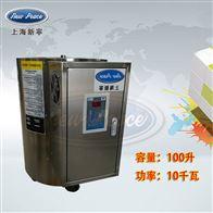 NP100-10容量100升功率10000瓦新宁电热水器
