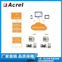 AcrelCloud-3000江苏污染源工况用电系统
