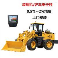 砂石料厂装载机电子秤 5T铲车称重系统